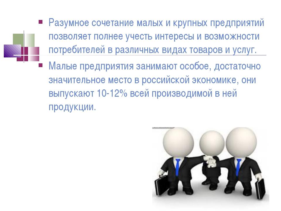 Разумное сочетание малых и крупных предприятий позволяет полнее учесть интере...