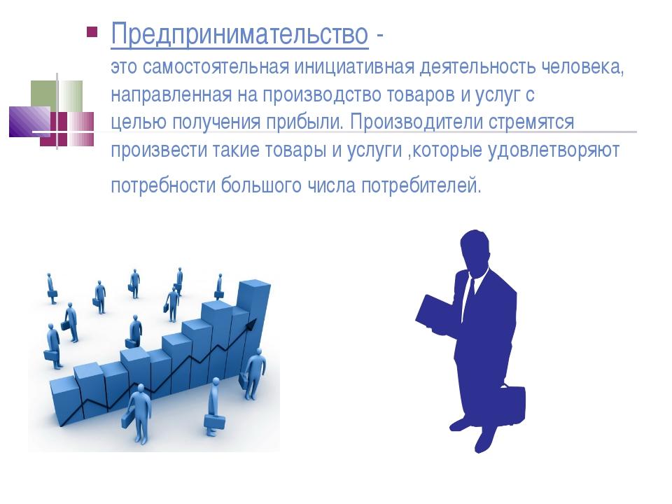 Предпринимательство- этосамостоятельнаяинициативнаядеятельностьчеловека,...