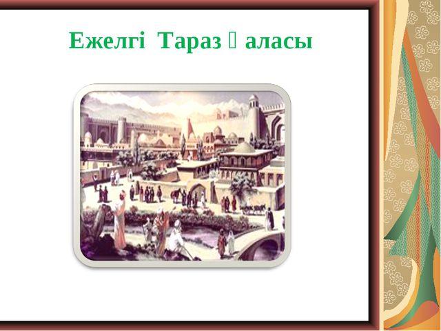 Ежелгі Тараз қаласы