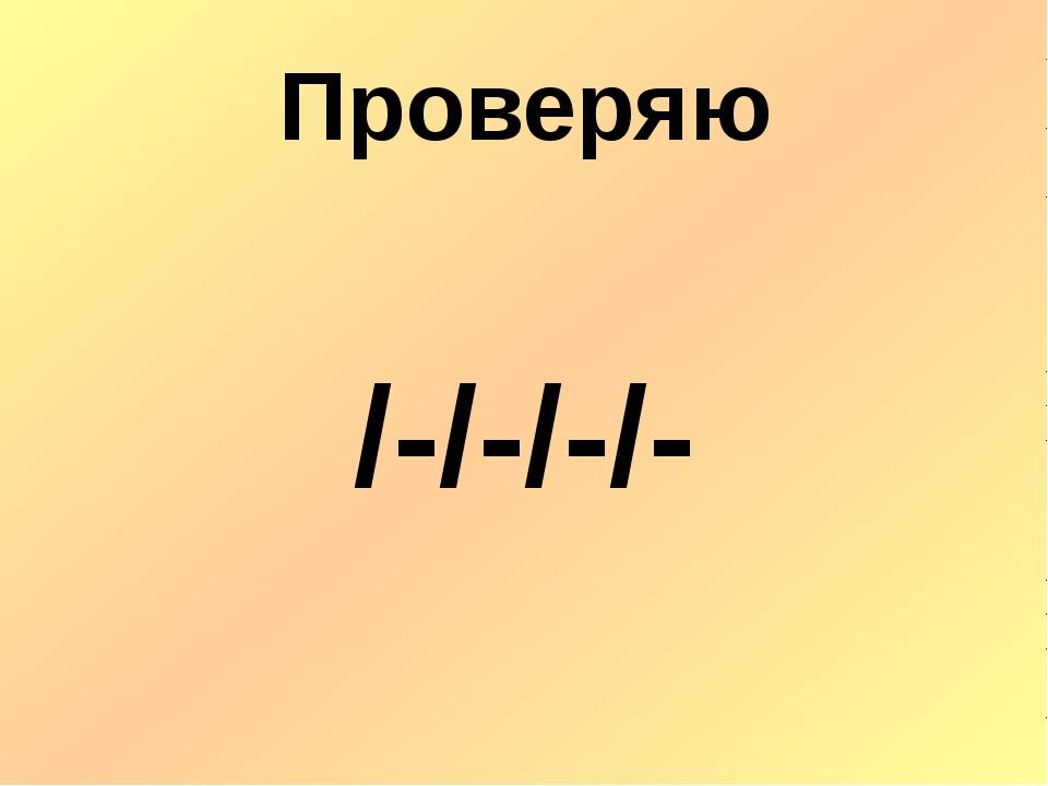 /-/-/-/- Проверяю