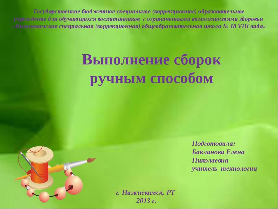 Выполнение сборок ручным способом Государственное бюджетное специальное (корр...