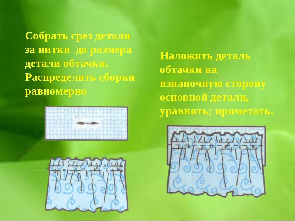 Собрать срез детали за нитки до размера детали обтачки. Распределить сборки р...