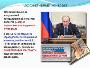 В статье «Строительство справедливости. Социальная политика для России» В.В.