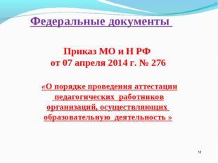 * Приказ МО и Н РФ от 07 апреля 2014 г. № 276 «О порядке проведения аттестаци