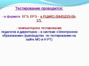 Тестирование проводится: - в формате ЕГЭ, ЕРЭ - в РЦМКО (8843)223-09-17) - ко