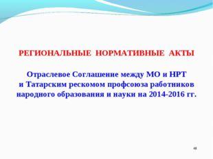 * РЕГИОНАЛЬНЫЕ НОРМАТИВНЫЕ АКТЫ Отраслевое Соглашение между МО и НРТ и Татарс