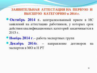 * ЗАЯВИТЕЛЬНАЯ АТТЕСТАЦИЯ НА ПЕРВУЮ И ВЫСШУЮ КАТЕГОРИЮ в 2014 г. Октябрь 2014