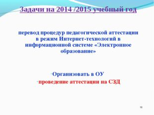* перевод процедур педагогической аттестации в режим Интернет-технологий в ин