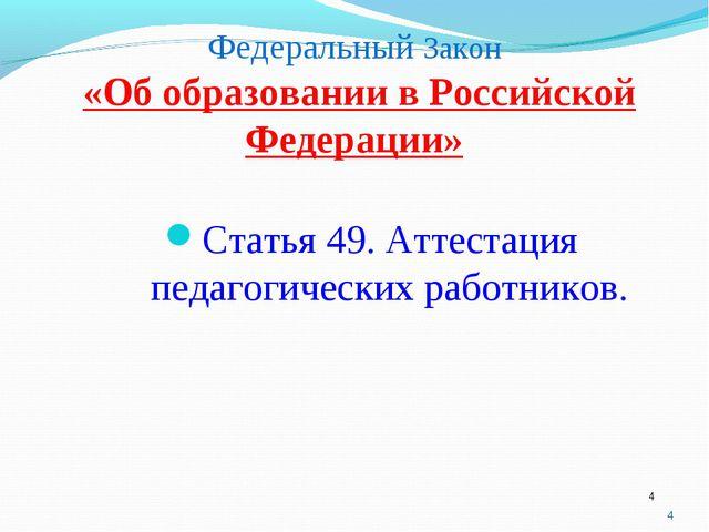 Федеральный Закон «Об образовании в Российской Федерации» Статья 49. Аттеста...