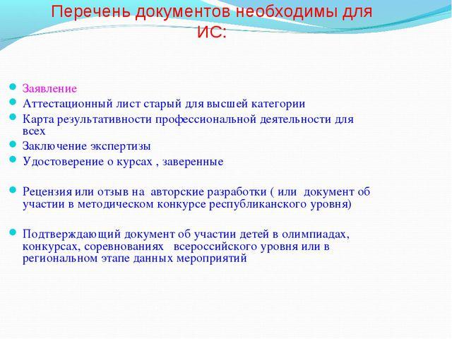 Перечень документов необходимы для ИС: Заявление Аттестационный лист старый д...