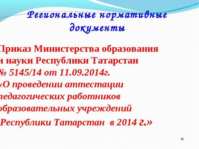 * Приказ Министерства образования и науки Республики Татарстан № 5145/14 от 1...