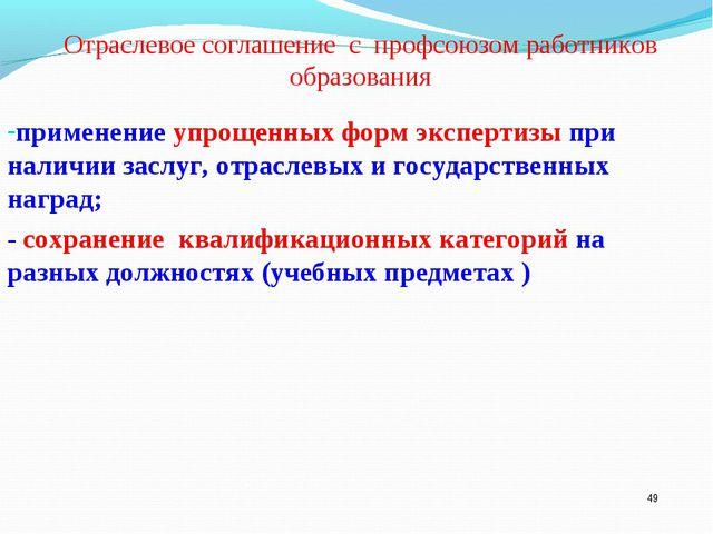 Отраслевое соглашение с профсоюзом работников образования применение упрощен...