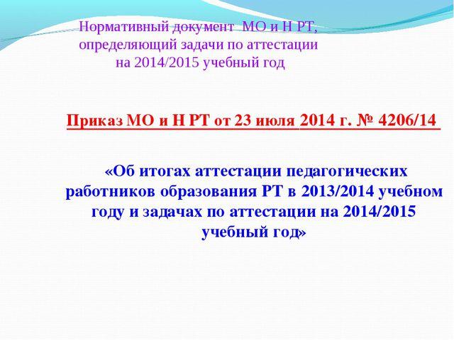 Нормативный документ МО и Н РТ, определяющий задачи по аттестации на 2014/201...