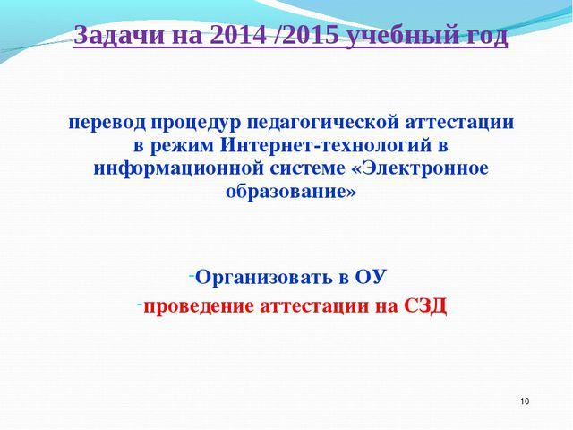 * перевод процедур педагогической аттестации в режим Интернет-технологий в ин...