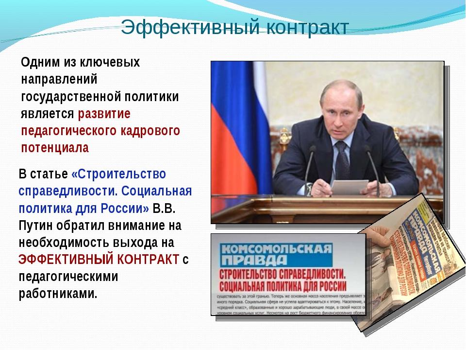 В статье «Строительство справедливости. Социальная политика для России» В.В....