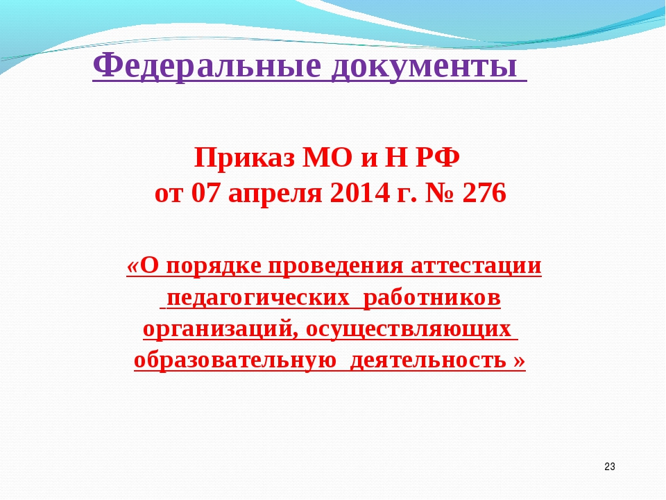 * Приказ МО и Н РФ от 07 апреля 2014 г. № 276 «О порядке проведения аттестаци...