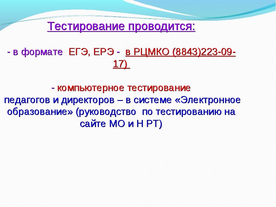 Тестирование проводится: - в формате ЕГЭ, ЕРЭ - в РЦМКО (8843)223-09-17) - ко...