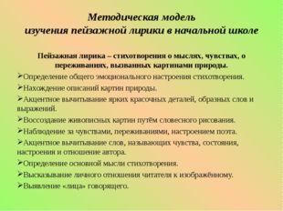 Методическая модель изучения пейзажной лирики в начальной школе Пейзажная лир
