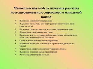Методическая модель изучения рассказа повествовательного характера в началь