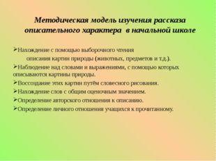 \ Методическая модель изучения рассказа описательного характера в начальной ш