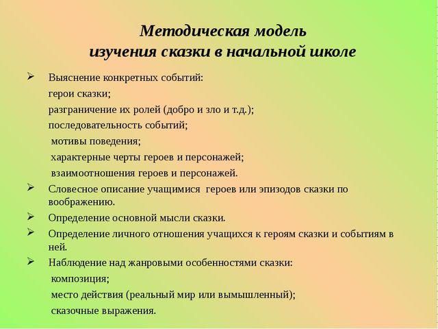 Методическая модель изучения сказки в начальной школе Выяснение конкретных с...