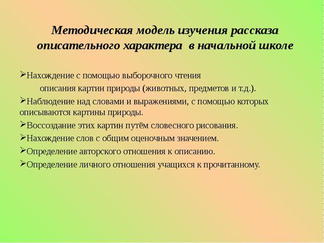\ Методическая модель изучения рассказа описательного характера в начальной ш...