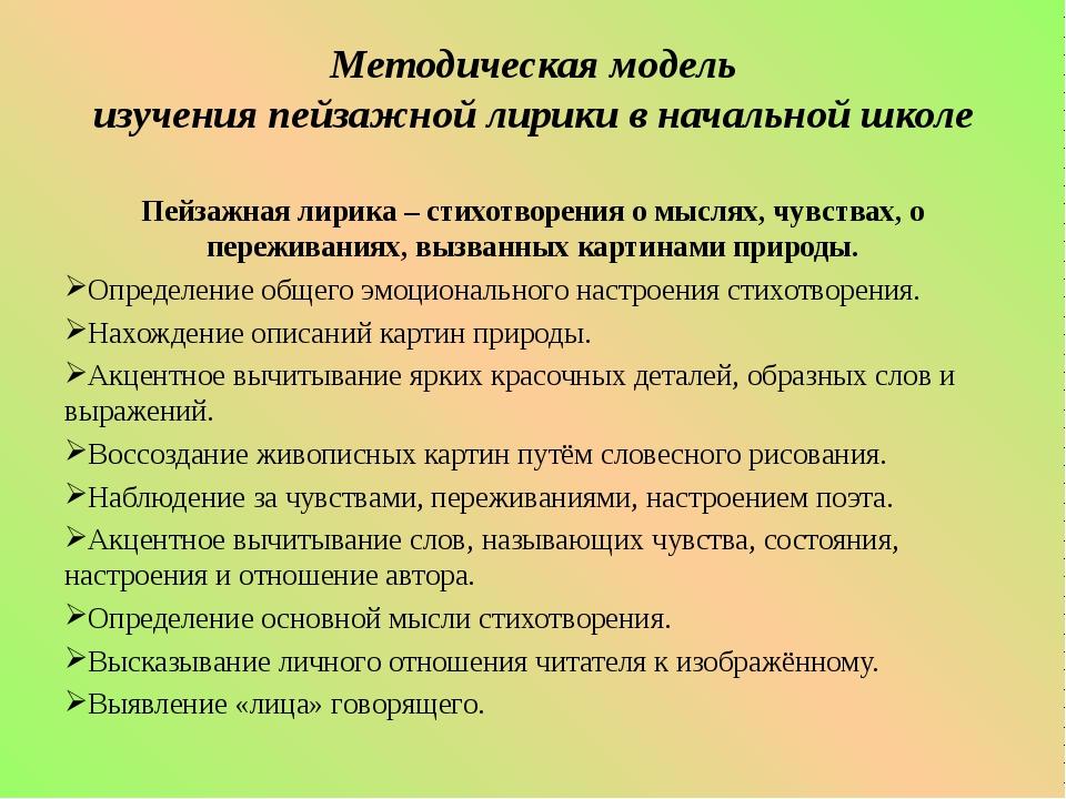 Методическая модель изучения пейзажной лирики в начальной школе Пейзажная лир...