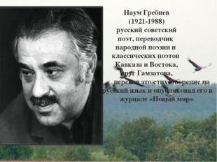 Наум Гребнев (1921-1988) русский советский поэт, переводчик народной поэзии