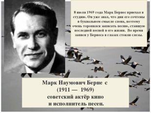 Ян Фре́нкель (1920 — 1989) Советский композитор-песенник, певец, скрипач, ак