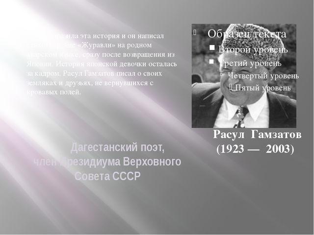 Дагестанский поэт, член Президиума Верховного Совета СССР Расул Гамзатов (19...