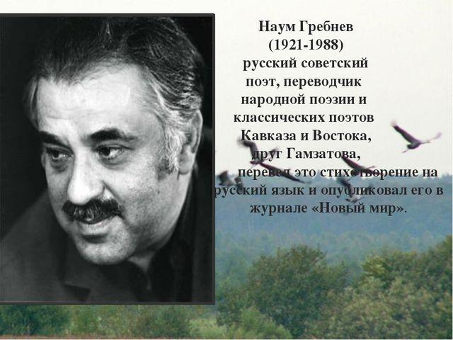Наум Гребнев (1921-1988) русский советский поэт, переводчик народной поэзии...