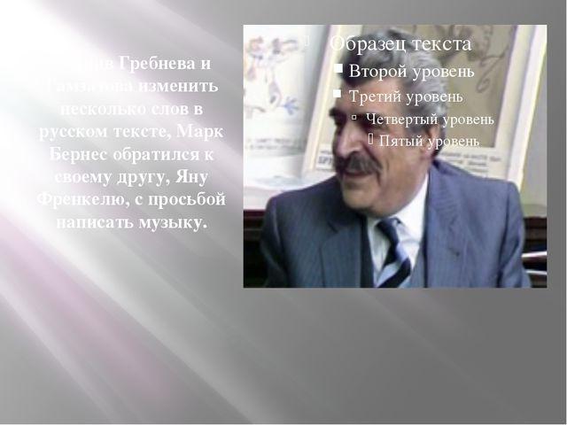 Убедив Гребнева и Гамзатова изменить несколько слов в русском тексте, Марк Бе...