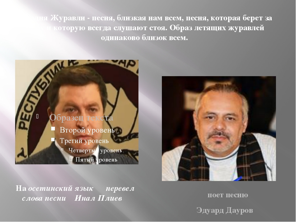 На осетинский язык перевел слова песни Инал Плиев поет песню Эдуард Дауров С...