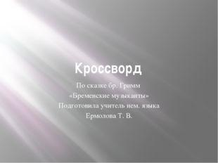Кроссворд По сказке бр. Гримм «Бременские музыканты» Подготовила учитель нем.