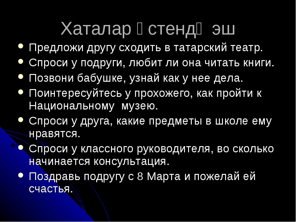 Хаталар өстендә эш Предложи другу сходить в татарский театр. Спроси у подруги...