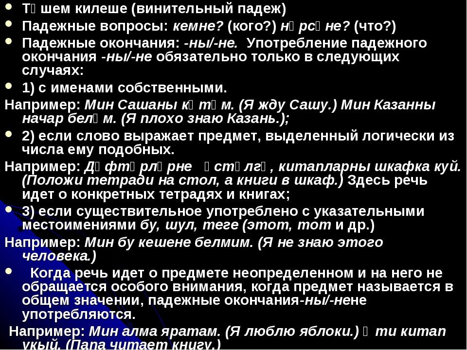 Төшем килеше (винительный падеж) Падежные вопросы:кемне?(кого?)нәрсәне?(ч...