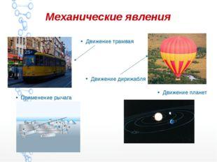 Механические явления Движение трамвая Движение дирижабля Применение рычага Дв