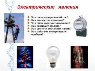 Электрические явления Что такое электрический ток? Как ток идет по проводам?