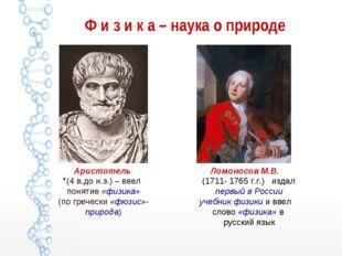 Ф и з и к а – наука о природе Аристотель (4 в.до н.э.) – ввел понятие «физик