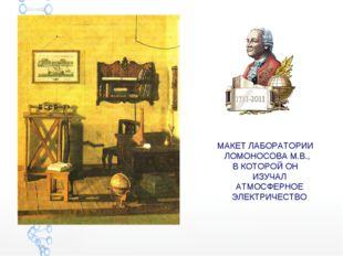 МАКЕТ ЛАБОРАТОРИИ ЛОМОНОСОВА М.В., В КОТОРОЙ ОН ИЗУЧАЛ АТМОСФЕРНОЕ ЭЛЕКТРИЧЕС