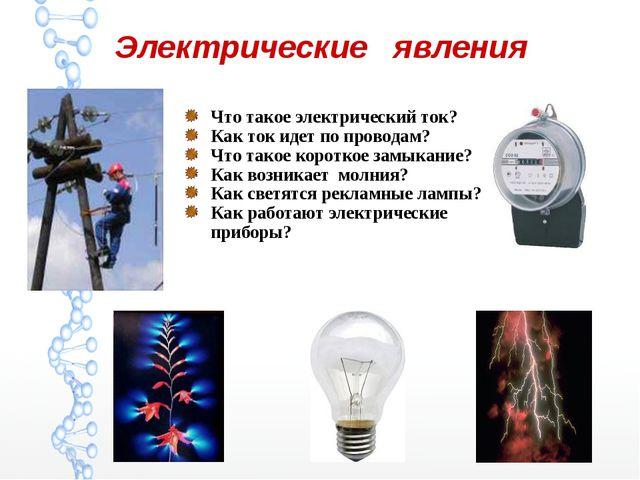 Электрические явления Что такое электрический ток? Как ток идет по проводам?...