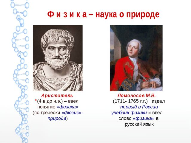 Ф и з и к а – наука о природе Аристотель (4 в.до н.э.) – ввел понятие «физик...