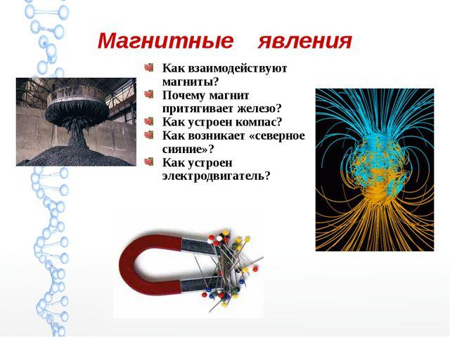 Магнитные явления Как взаимодействуют магниты? Почему магнит притягивает желе...