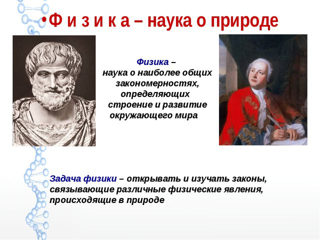 Ф и з и к а – наука о природе Физика – наука о наиболее общих закономерностях...