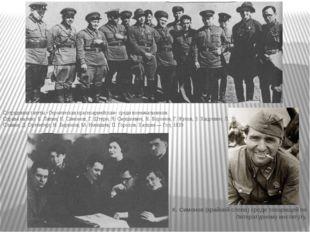 Сотрудники газеты «Героическая красноармейская» среди военачальников. Справа