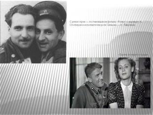 С режиссером — постановщиком фильма «Живые и мертвые» А. Столпером и исполни