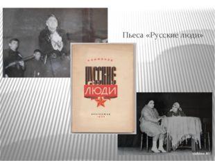 Пьеса «Русские люди»