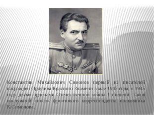 Константин Михайлович Симонов первый из писателей награжден Орденом Красного