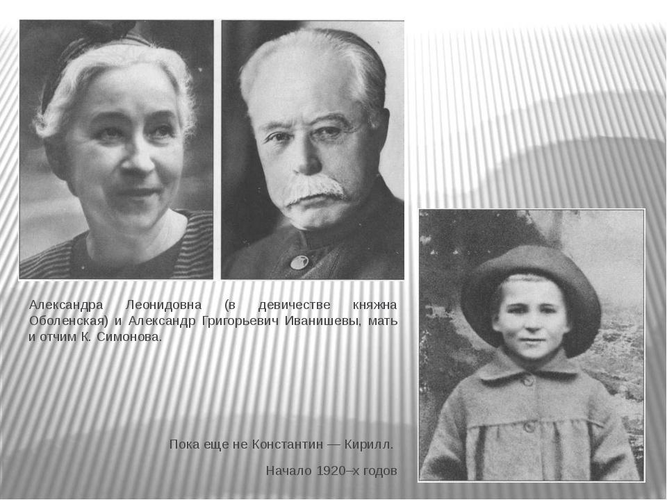 Александра Леонидовна (в девичестве княжна Оболенская) и Александр Григорьеви...