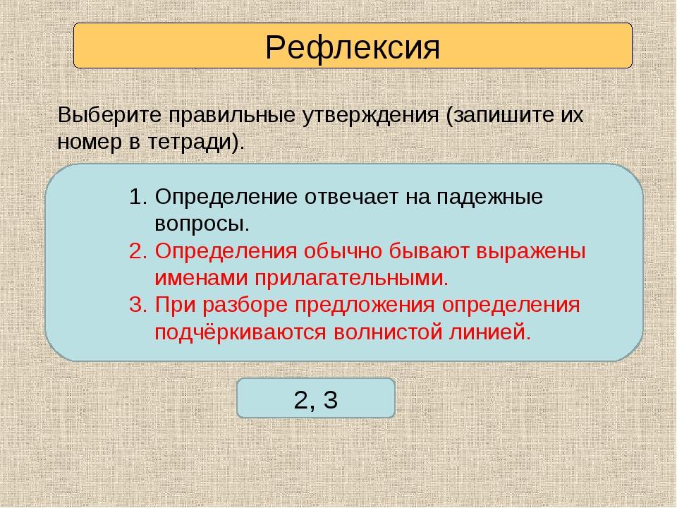 Проверьте себя 2, 3 Рефлексия Выберите правильные утверждения (запишите их но...